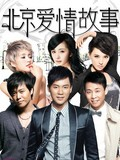 点击观看北京爱情故事