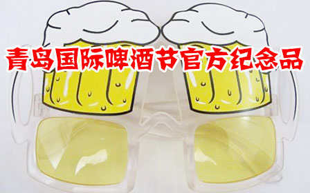 青岛啤酒节官方纪念品专卖