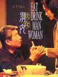 饮食男女 (1994)