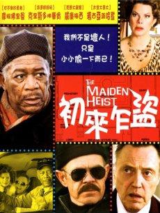 初来乍盗 (2009)